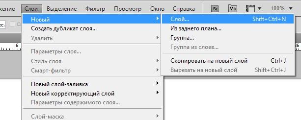 Как создать серый слой в фотошоп