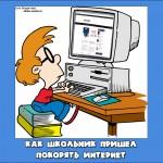 """Анонс рассказа """"Как школьник пришел покорять интернет"""" (+ конкурс)"""