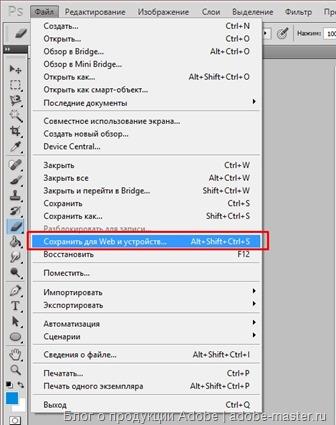 kak-delaty-animaciy-fotoshop12