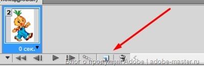 kak-delaty-animaciy-fotoshop9