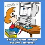 Как школьник пришел покорять интернет. Часть 2