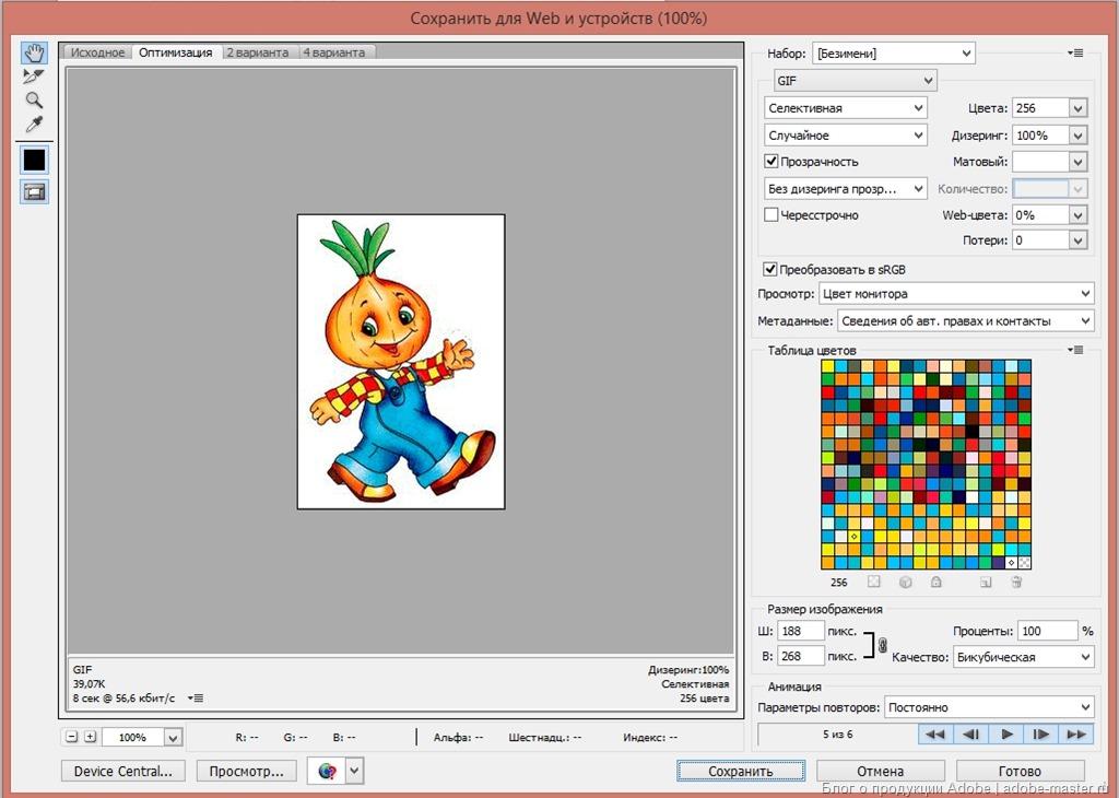 Как сделать анимацию в c - Ramico.Ru