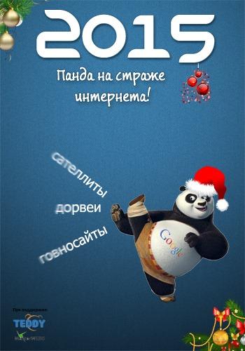 Panda-konkurs-2015