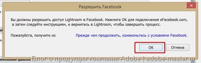 public-facebook-ligtroom2-1