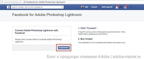 public-facebook-ligtroom3