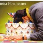 С днём рождения меня! :)