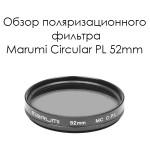Обзор светофильтра Marumi Circular PL 52mm