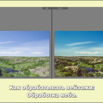 Урок 10 Как обрабатывать пейзажи в LR или раздельная обработка