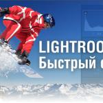 Lightroom: Быстрый старт — видеокурс для новичков