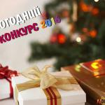 Новогодний фотоконкурс с подарком для фотолюбителей!