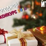 Итоги новогоднего фотоконкурса конкурса 2016!