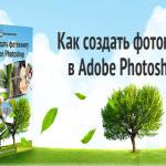 Как создать фотокнигу в фотошопе? Бесплатный видеокурс