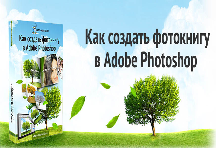 photobooks-photoshop1
