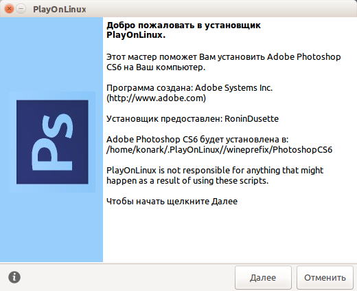 Photoshop-plus-linux4