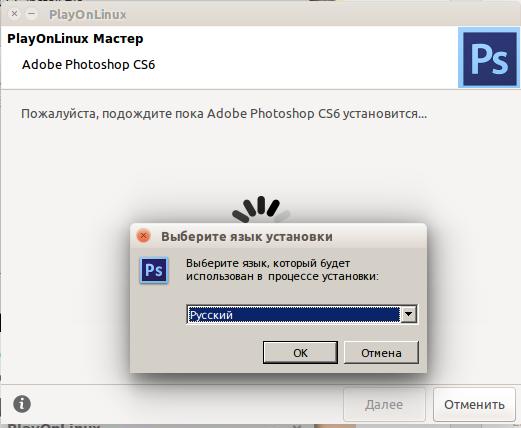 Photoshop-plus-linux7