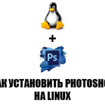 Как установить Adobe Photoshop на Linux
