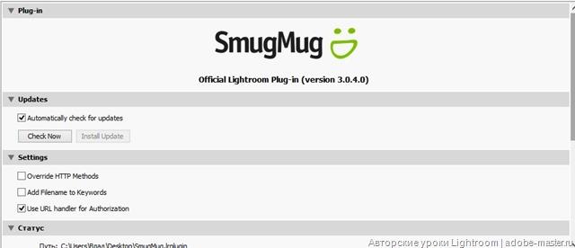 plug-lightroom5-settings