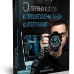 """Бесплатный видеокурс """"5 шагов к профессиональной фотографии"""""""
