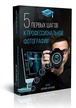 five-first-steps-to-proffesional-photo
