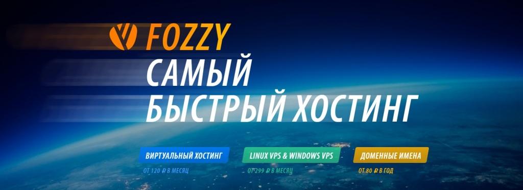 fozzy-main