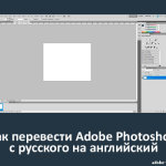 Как перевести фотошоп с русского на английский