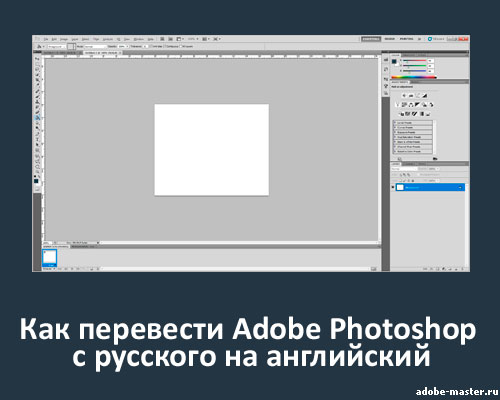 photoshop-russian-to-english
