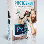 Photoshop для начинающего фотографа