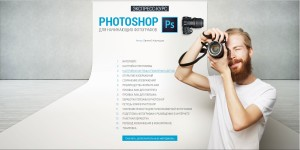 ps-photographer1