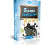 """Бесплатный курсы """"5 шагов к Photoshop"""""""