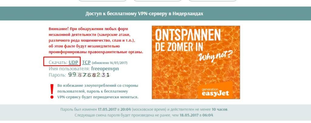 openVPN2
