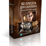 92 профессиональных пресета для Lightroom от Евгения Карташова