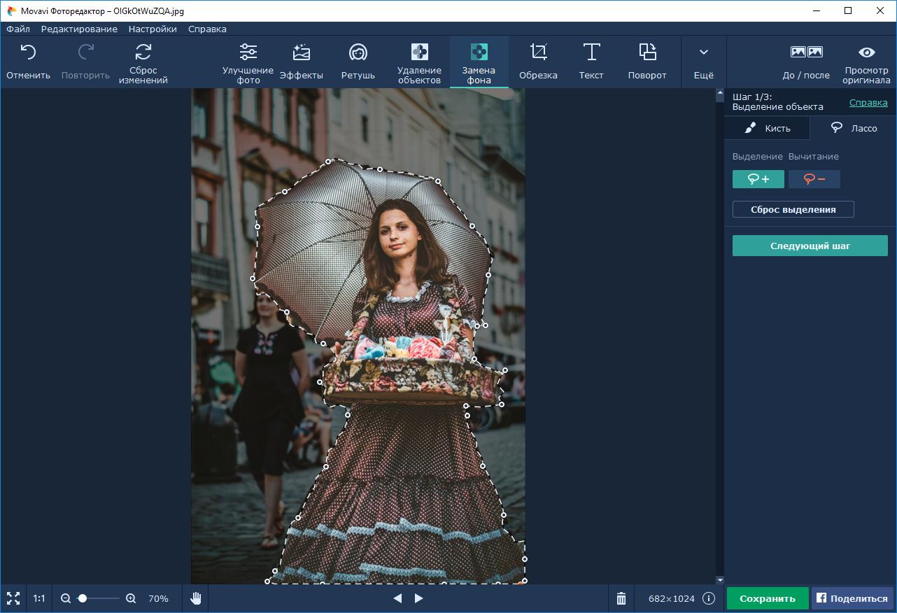 Как сделать другой фон на фотографии