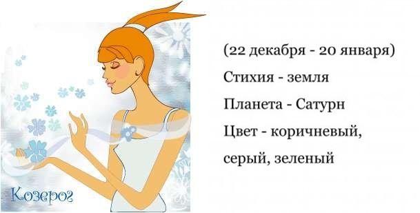 Козерог - гороскоп совместимости и характеристика знака зодиака. Мужчина козерог. Женщина Козерог