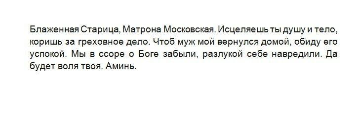 Молитва Матроне Московской, чтобы муж вернулся домой после ссоры. И чтобы в доме был покой, мир и никто не ругался