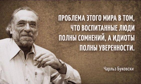 Слава - 25 циничных афоризмов Чарльза Буковски