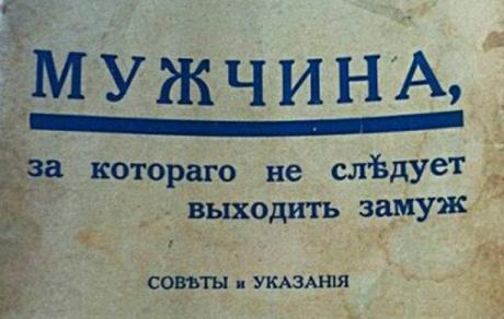 За каких мужчин нельзя выходить замуж: советы 1930 года ...